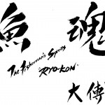 "漁魂 ""RYOKON""The Fisherman's Spirits とは"