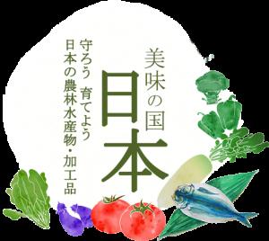 美味の国日本