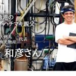 """船橋漁港の""""ハチマキ親父"""""""