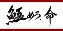 海光物産株式会社