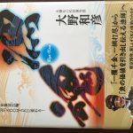 『漁魂』~2020年東京五輪、「江戸前」が「EDOMAE」に変わる!
